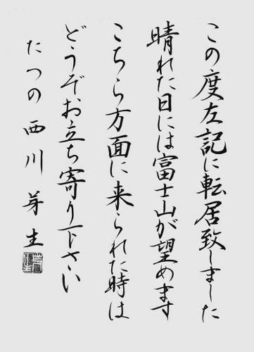 211008西川芽生