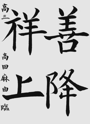 211111特待生候補高田麻由